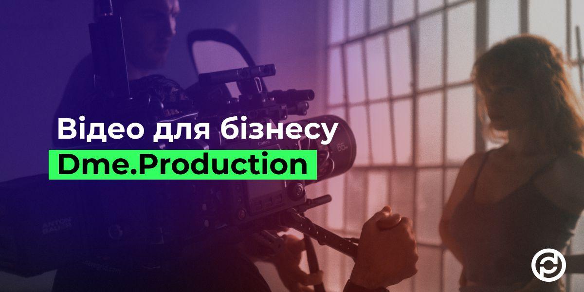 фільми про компанії, Відео для бізнесу від Dme.Production