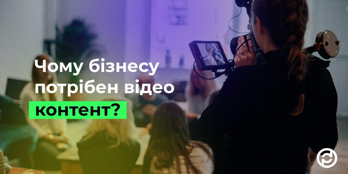 Відео для бізнесу, чому бізнесу потрібен відео контент