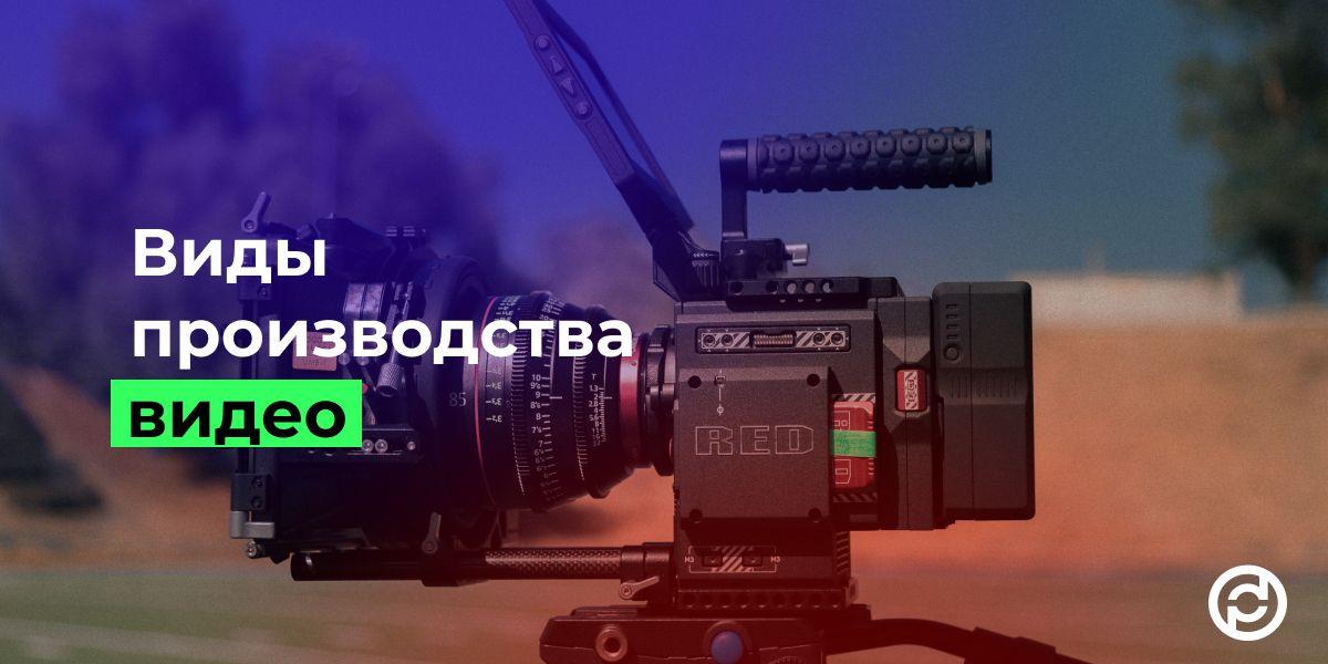 производство видео, Виды производства видео от Dme