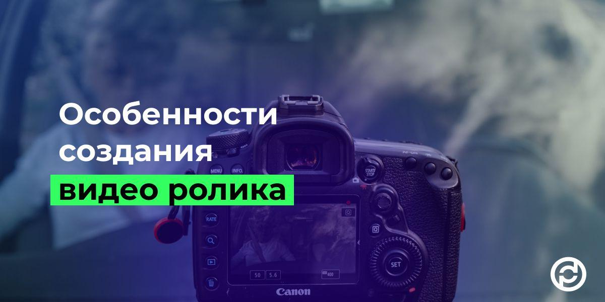 создание видео роликов, Особенности создания видео ролика