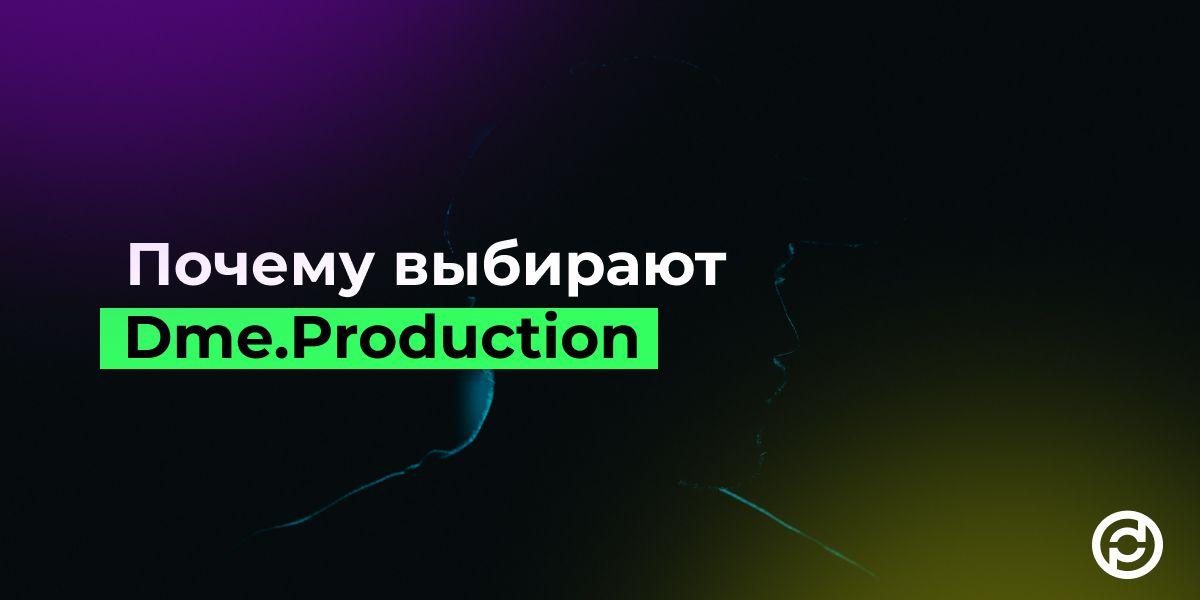 видео производство, Почему выбирают Dme.Production