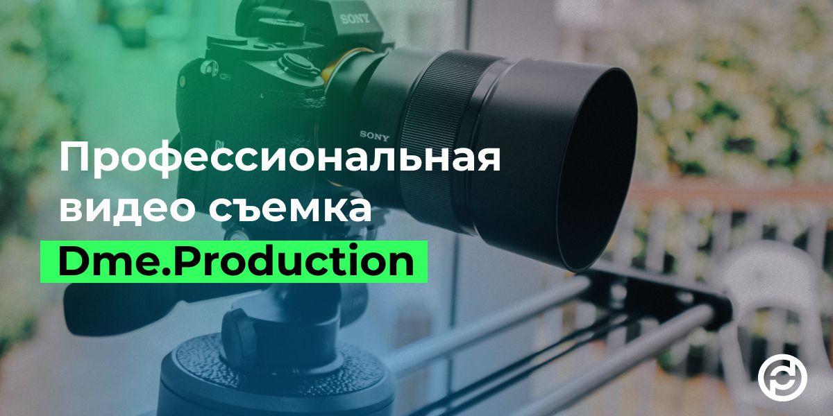 видеосъемка, Профессиональная видео съемка от Dme.Production