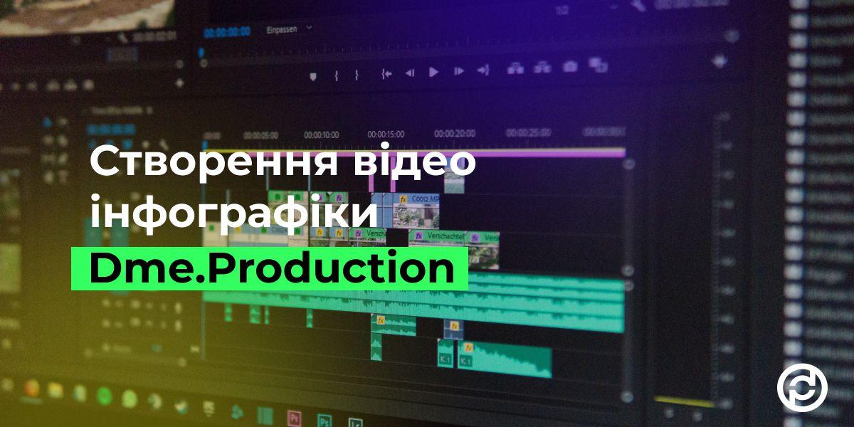 Відео інфографіка