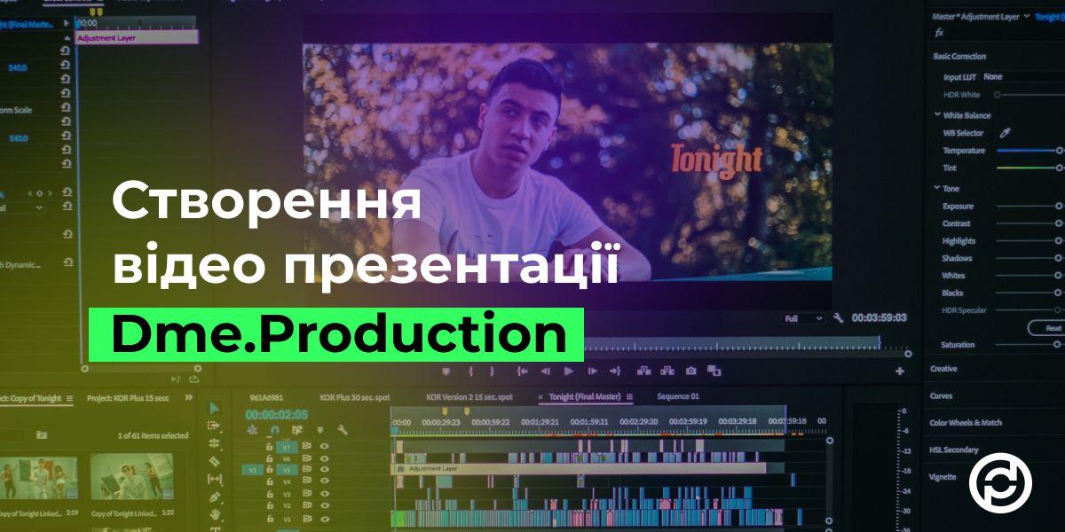 відео презентація, Створення відео презентації від Dme.Production