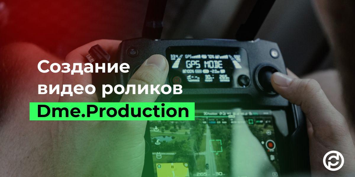 создание видеороликов, Создание видео роликов от Dme.Production