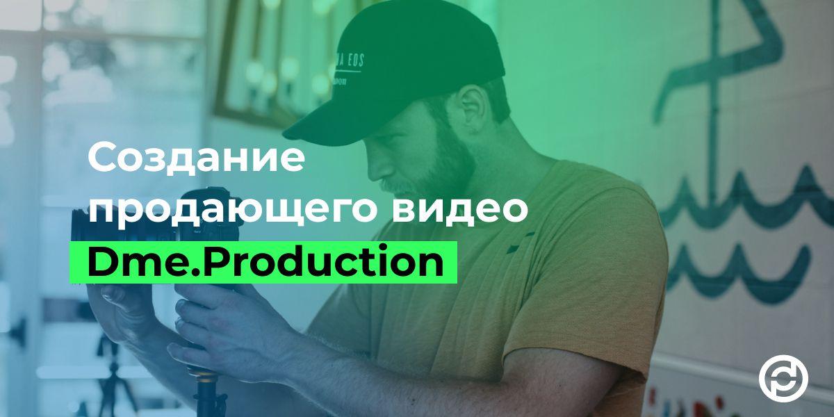 продающее видео, Создание продающего видео от Dme.Production