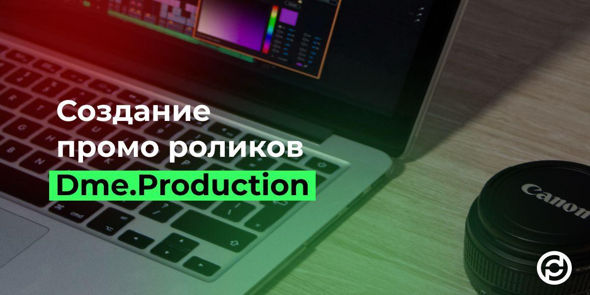 промо ролик, Создание промо роликов от Dme.Production
