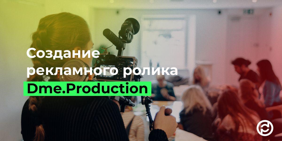 рекламный ролик, Создание рекламного ролика от Dme.Production