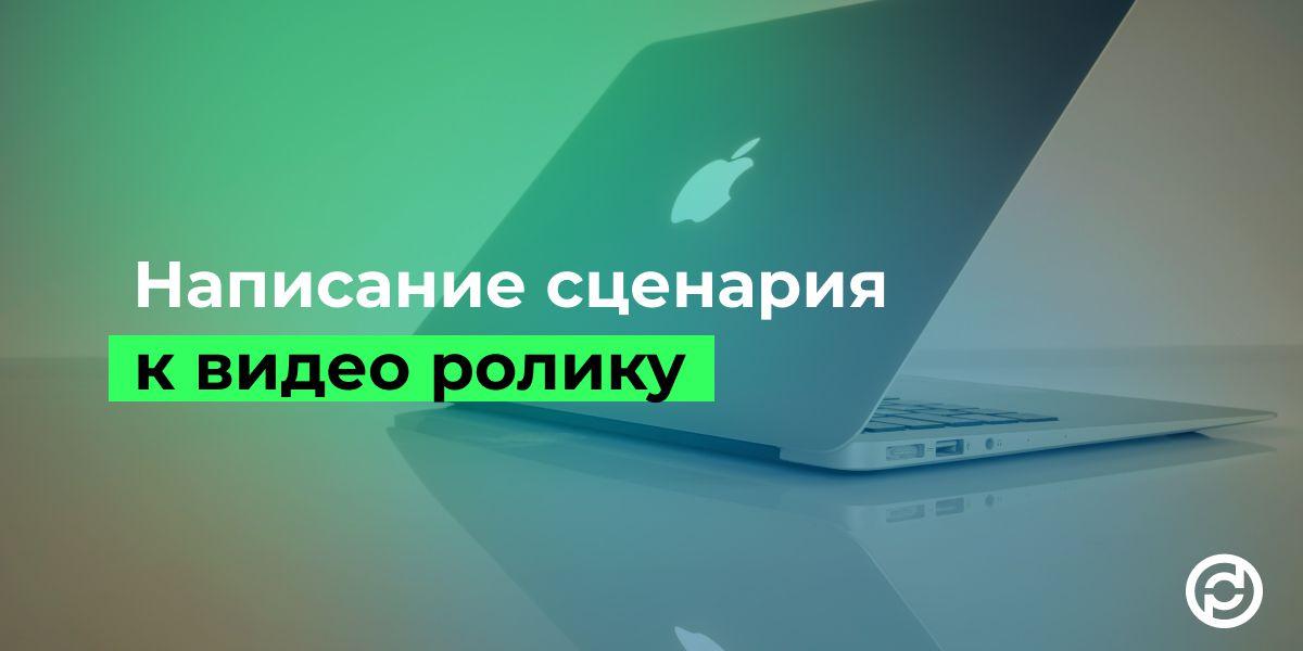 сценарий видеоролика, Написание сценария к видео ролику