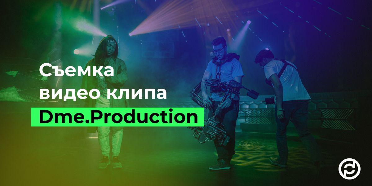 создание клипов, Съемка видео клипа от Dme.Production