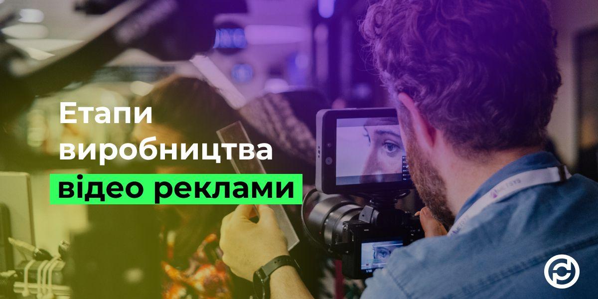 рекламні ролики, Етапи виробництва відео реклами