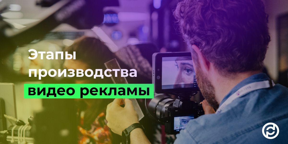 рекламные ролики, Этапы производства видео рекламы