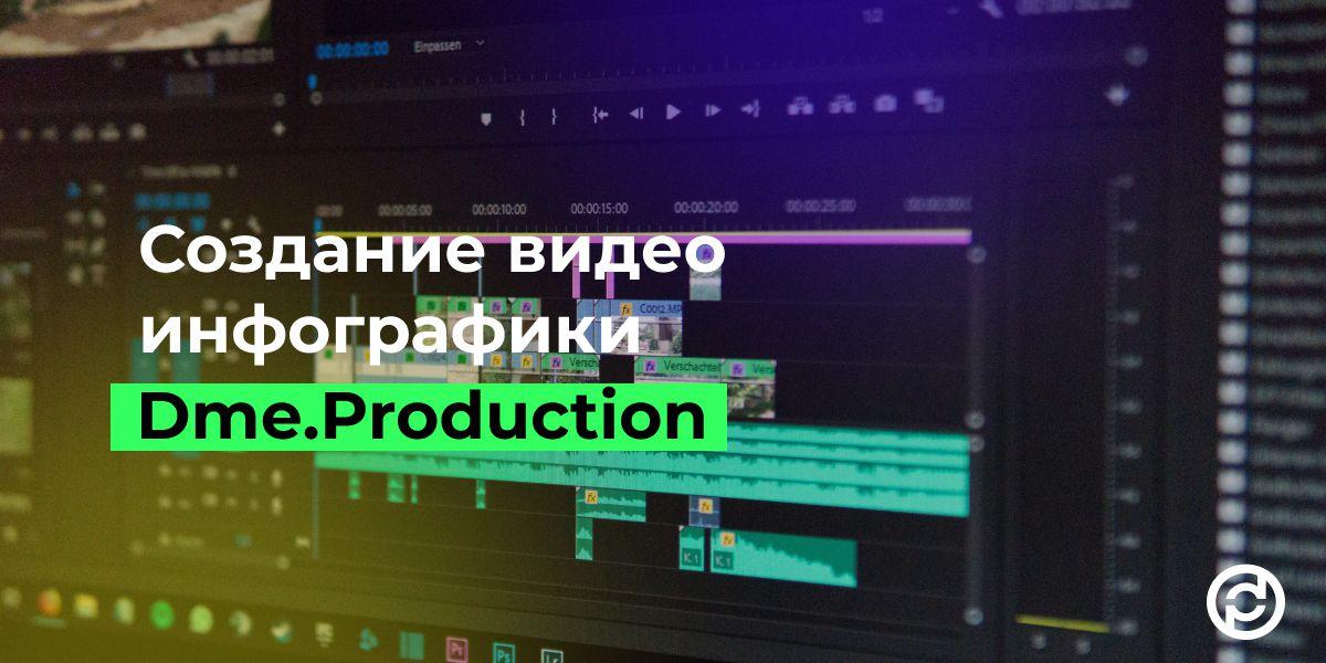 видео инфографика, Создание видео инфографики от Dme.Production
