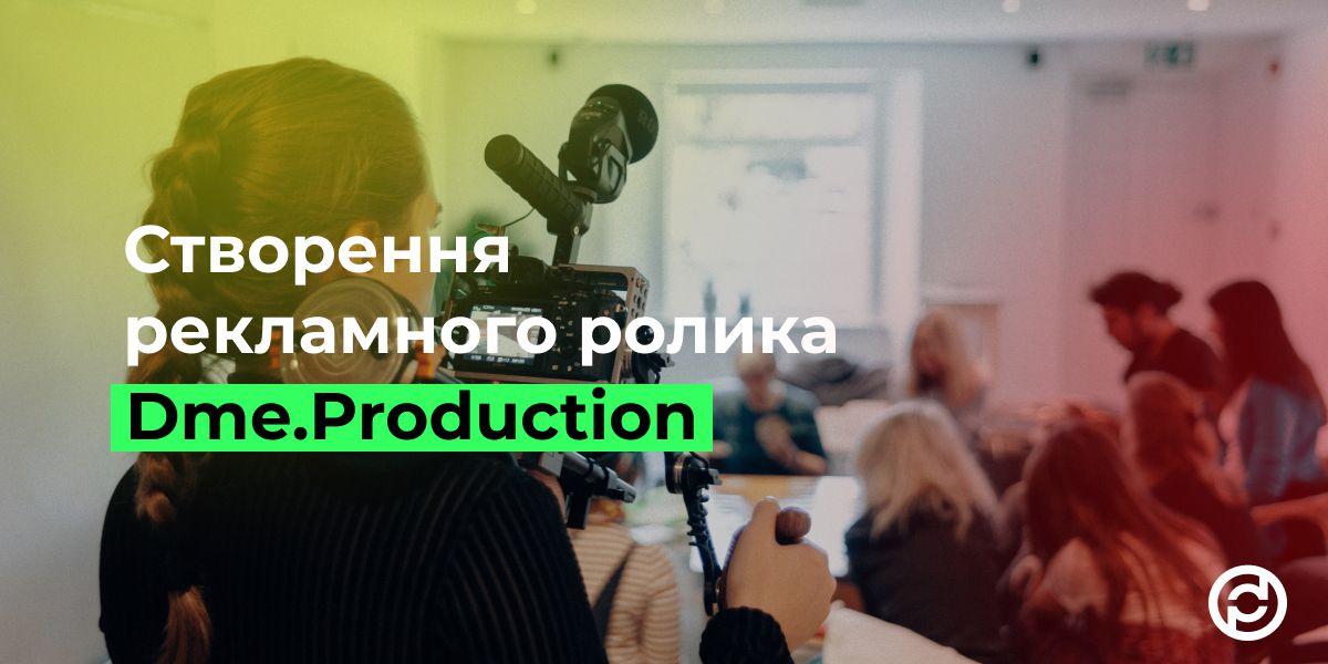 рекламний ролик, Створення рекламного ролика від Dme.Production