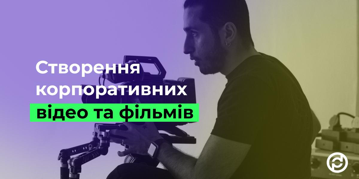 Створення корпоративних відео і фільмів від Dme.Production