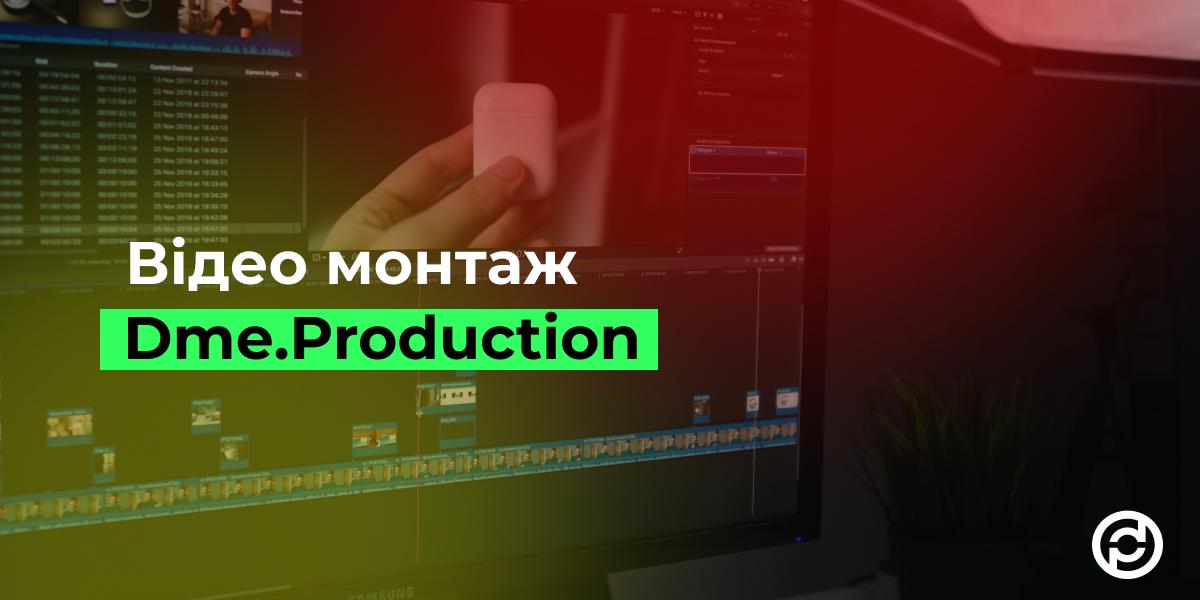 Відео монтаж під ключ від Dme.Production