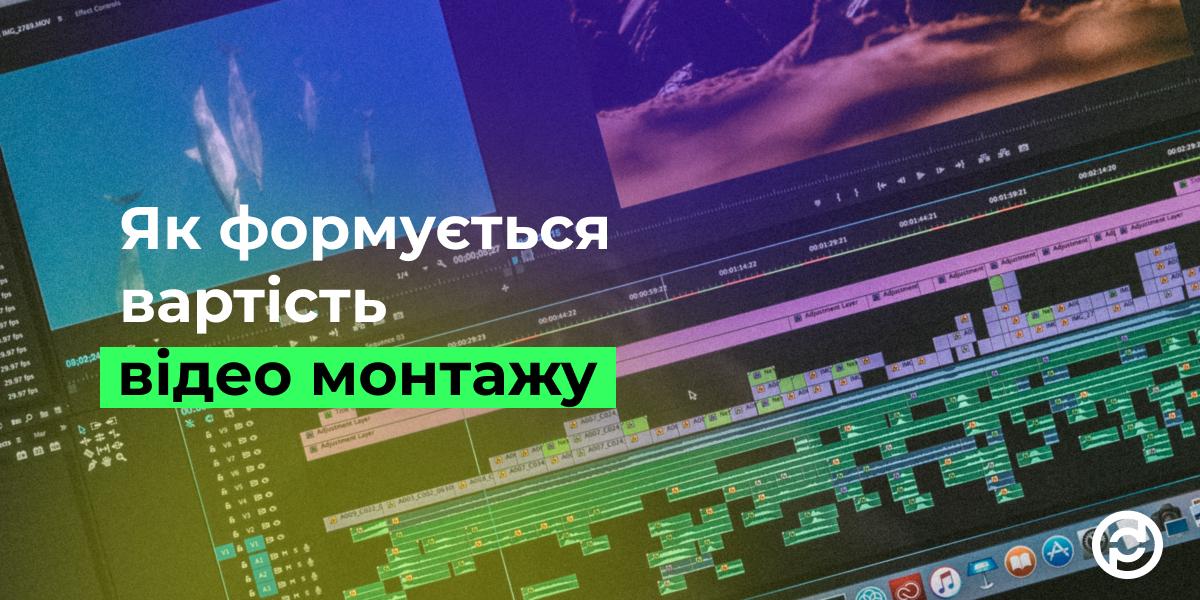 Вартість монтажу від Dme.Production