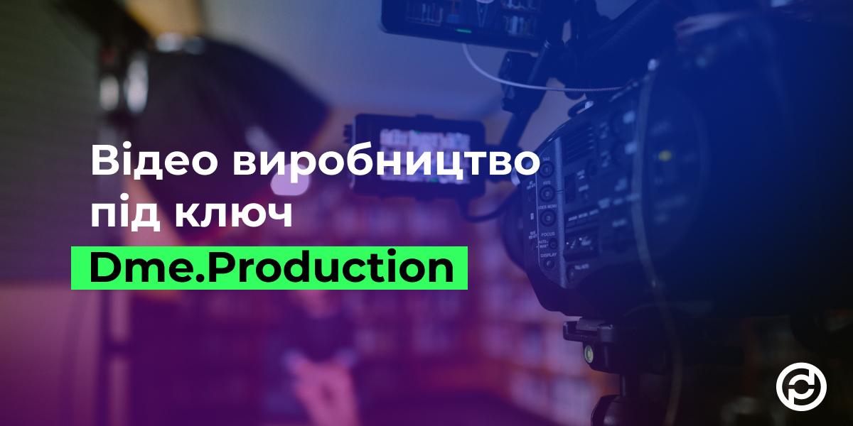 Відео виробництво під ключ від Dme.Production