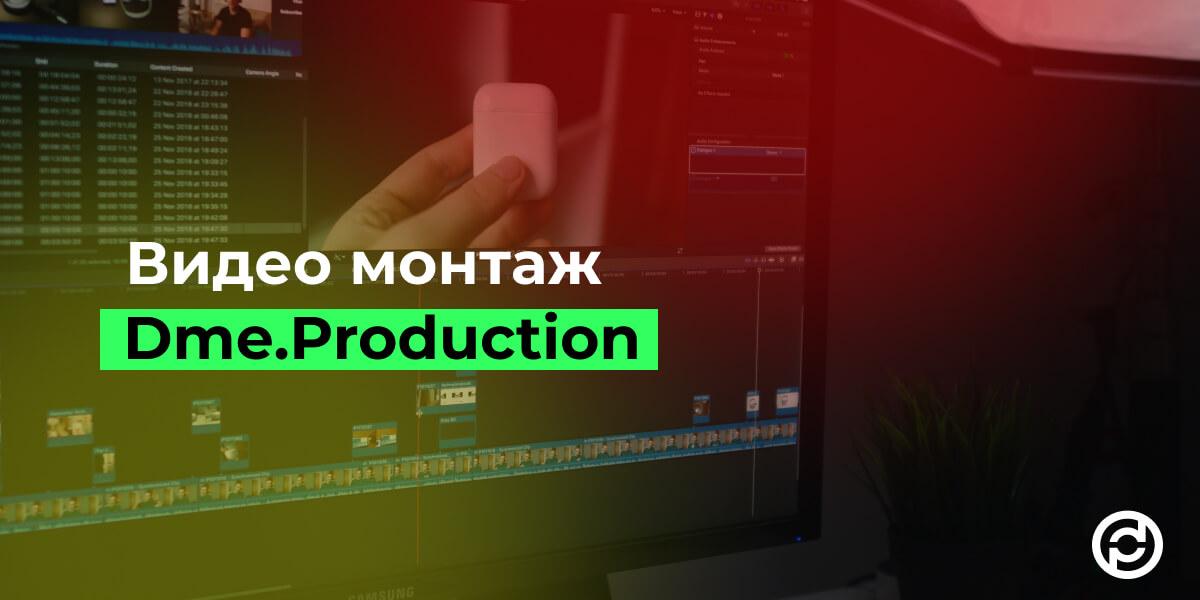 монтаж видео цена, Видео монтаж от Dme.Production