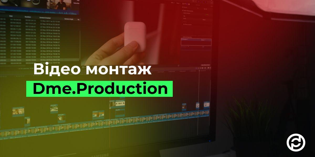 монтаж відео ціна, Відео монтаж від Dme.Production