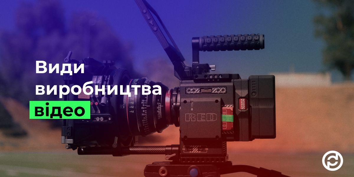 виробництво відео, Види виробництва відео від Dme