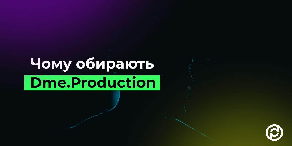 відео виробництво, чому обирають Dme.Production