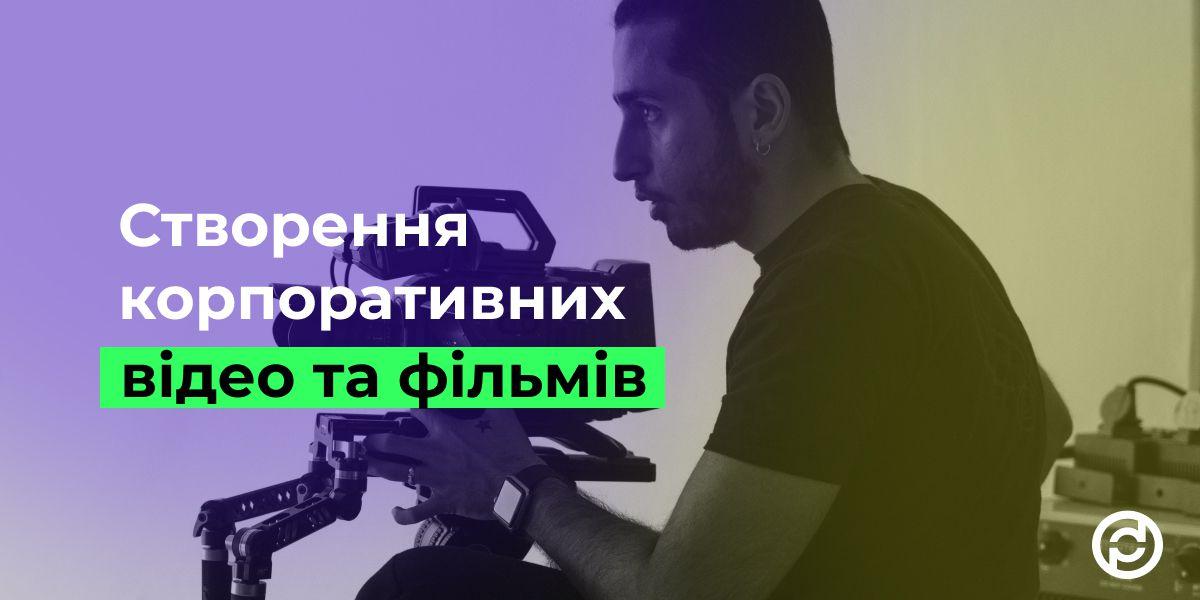 корпоративне відео, Створення корпоративних відео і фільмів