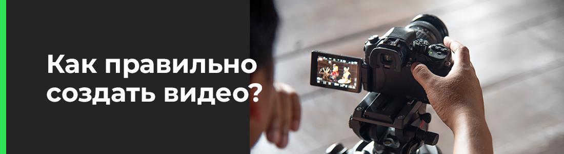 Как-сделать-видео-самостоятельно