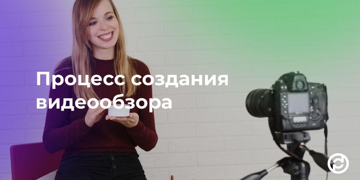 Процесс создания видеообзора