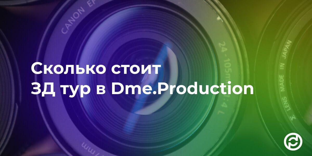 Сколько стоит ЗД тур в Dme.Production