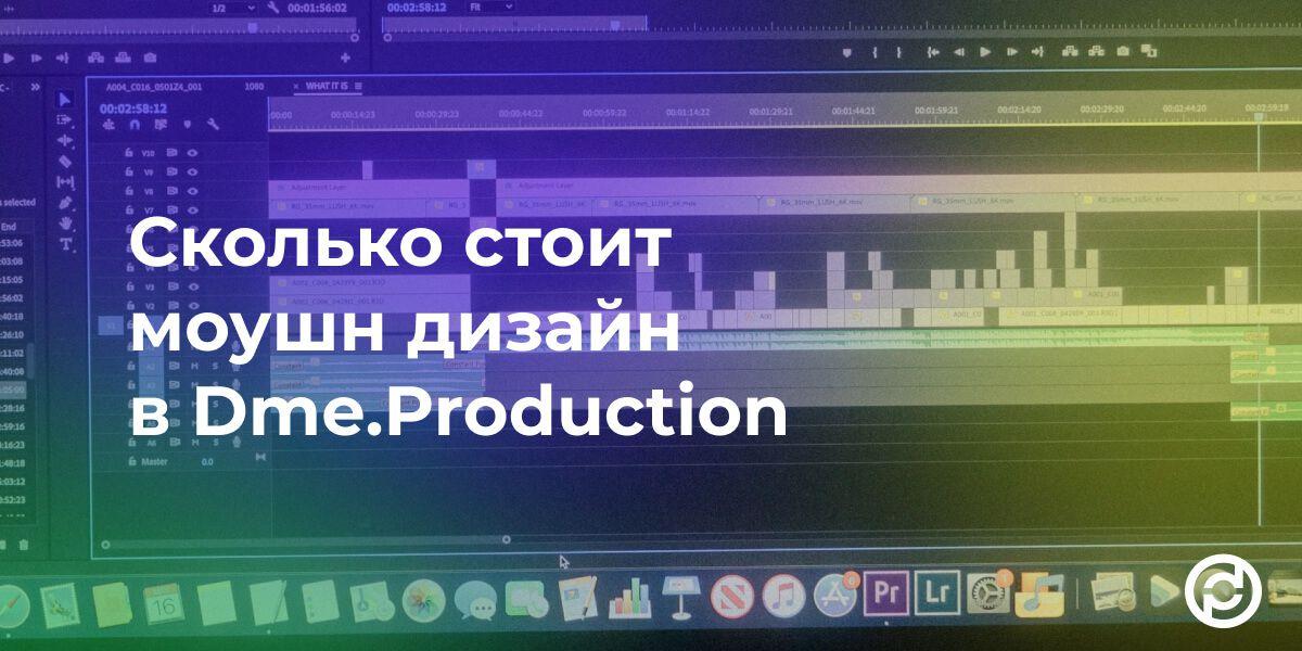 Сколько стоит моушн дизайн в Dme.Production