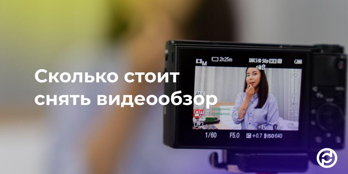 Создание видео обзоров
