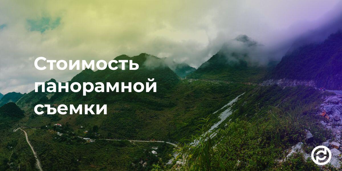 Панорамная съемка