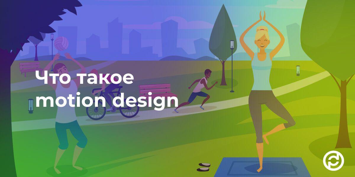 Что такое motion design