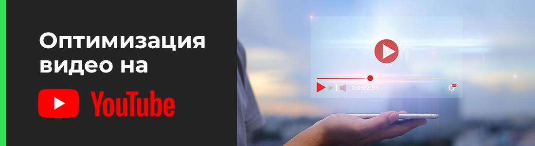 Оптимизация-видео-на-ютуб