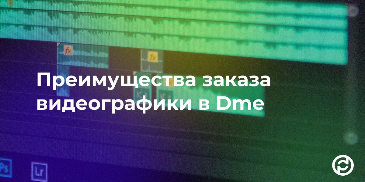 Преимущества заказа видеографики в Dme