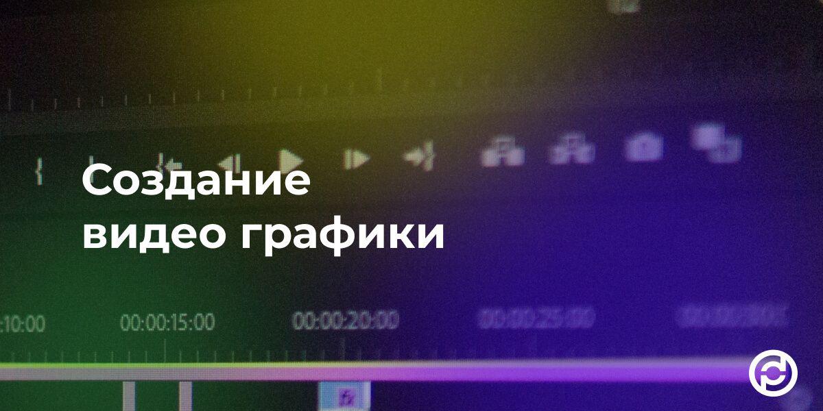 Создание видео графики