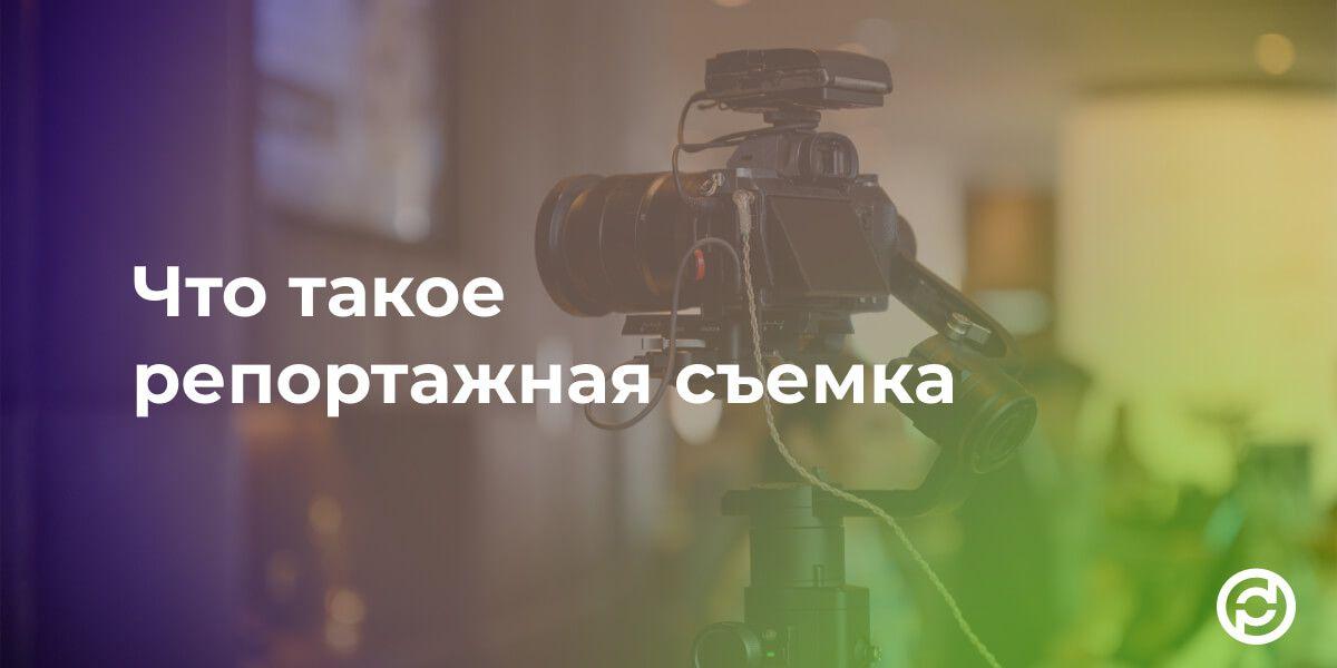 Что такое репортажная съемка