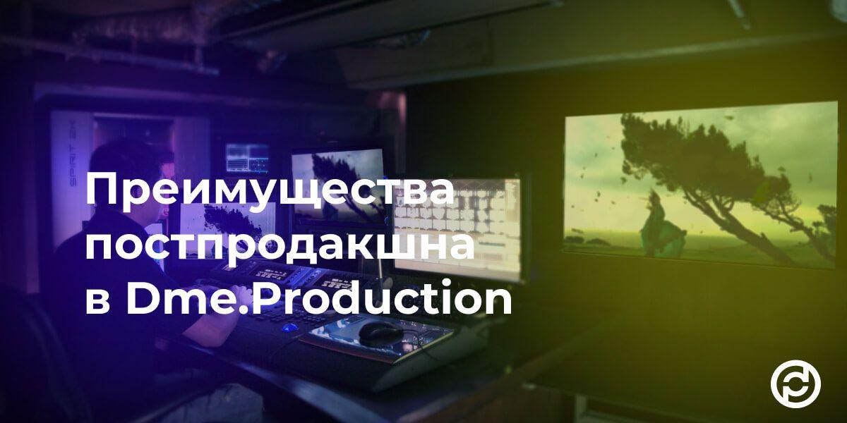 Преимущества постпродакшна в Dme.Production