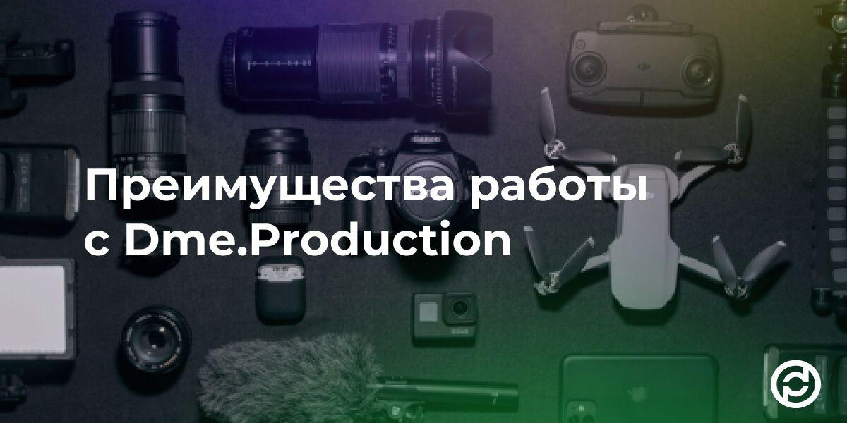 Преимущества работы с Dme.Production