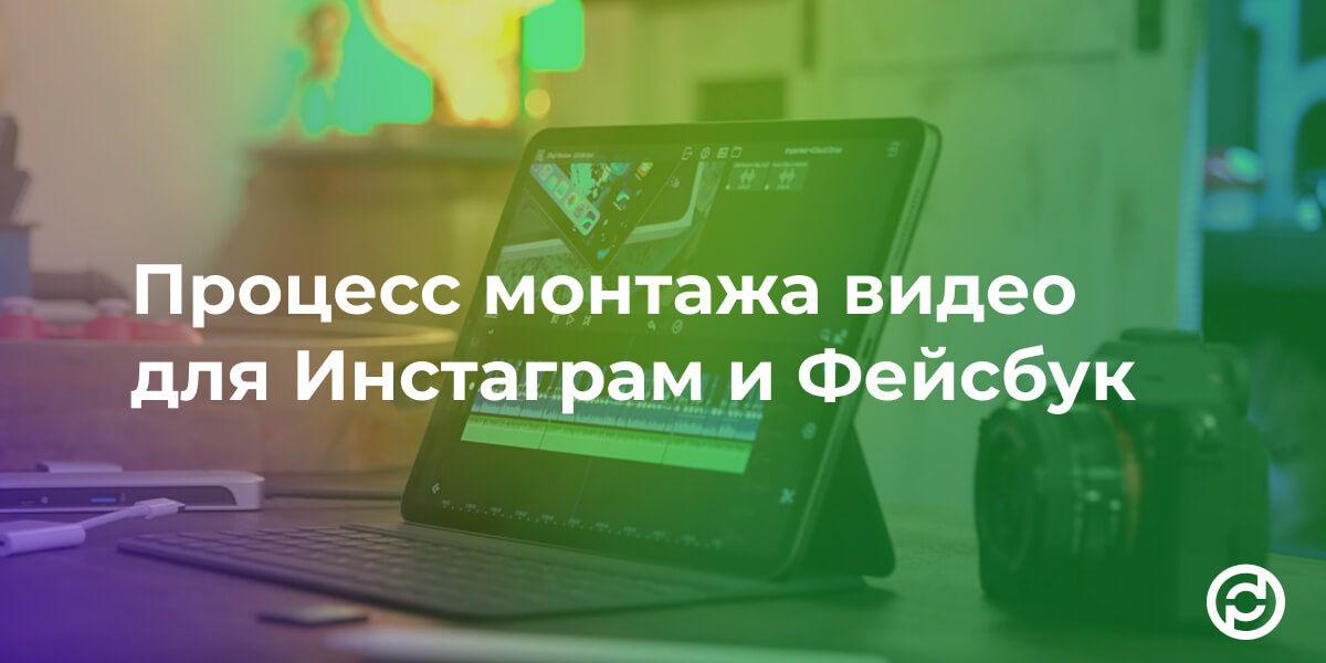 Процесс_монтажа_видео_для_Инстаграм_и_Фейсбук
