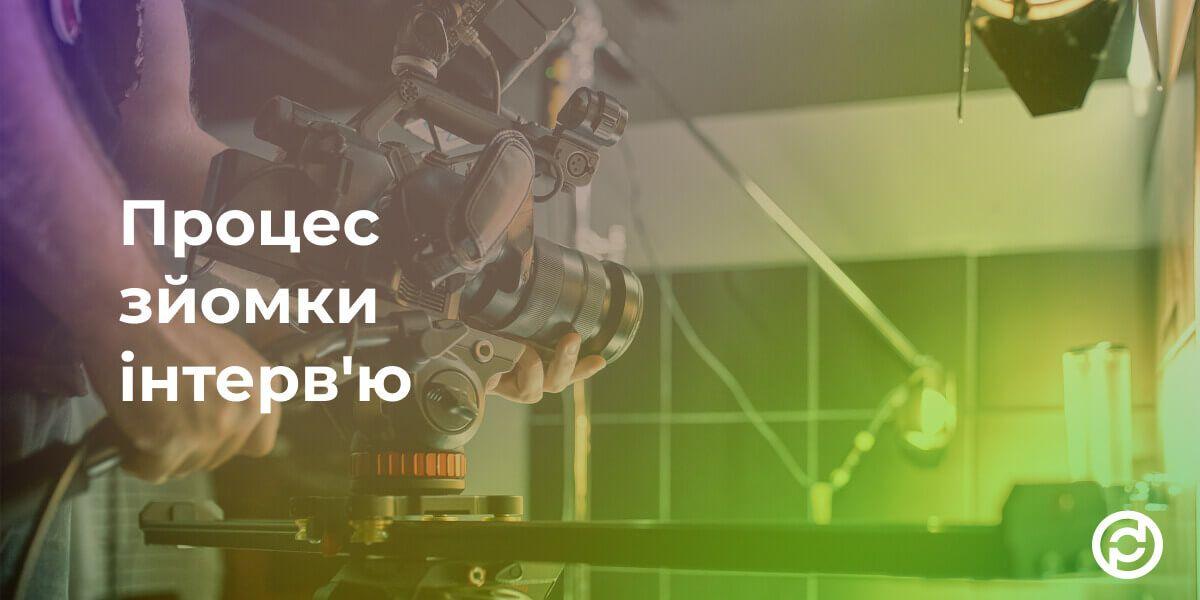 Процес зйомки інтерв'ю