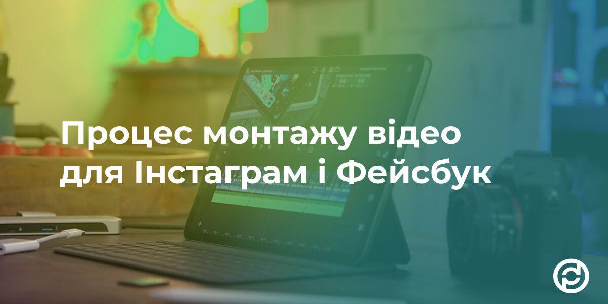 Процес_монтажу_відео_для_Інстаграм