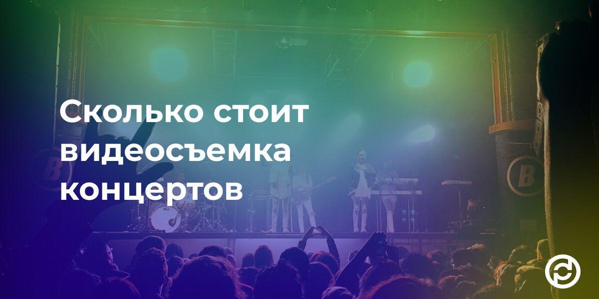 Сколько стоит видеосъемка концертов