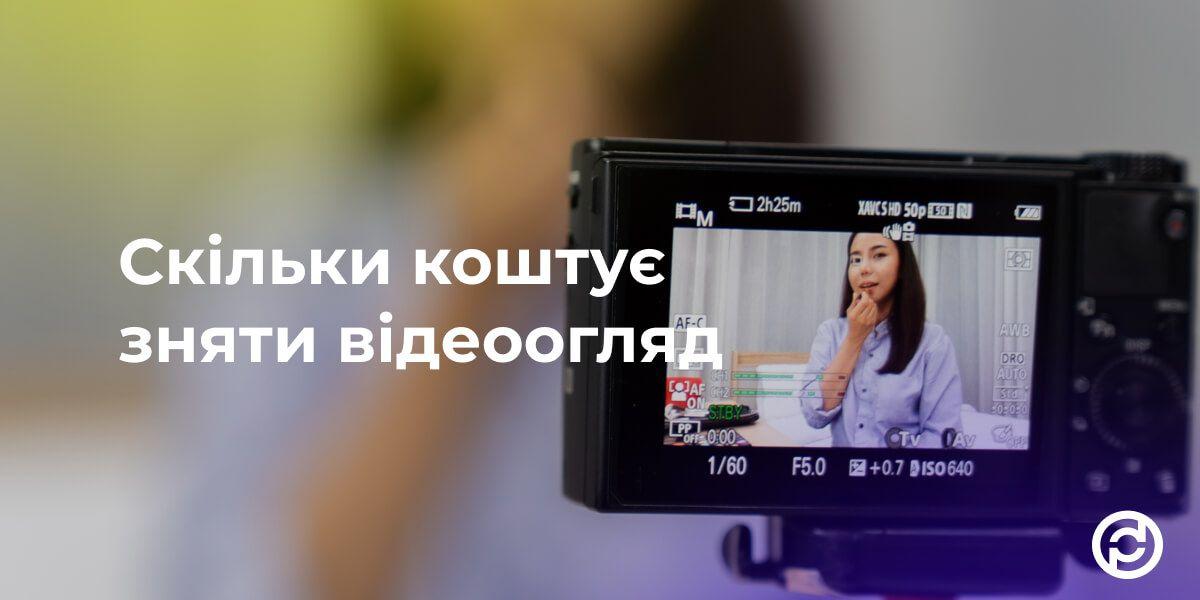 Створення відеооглядів
