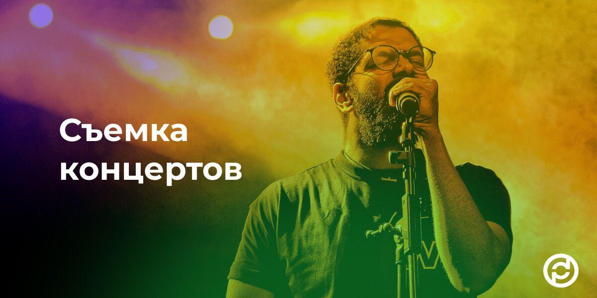 Съемка концертов-1