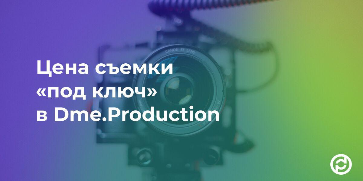 Видеосъемка «под ключ»