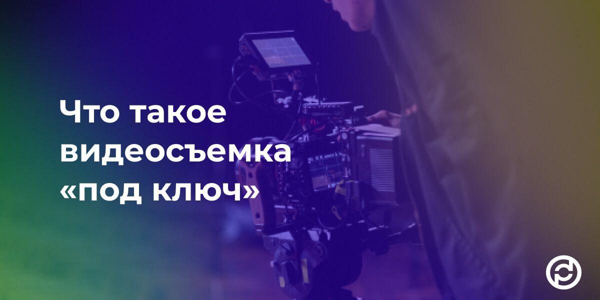 Что такое видеосъемка «под ключ»-1