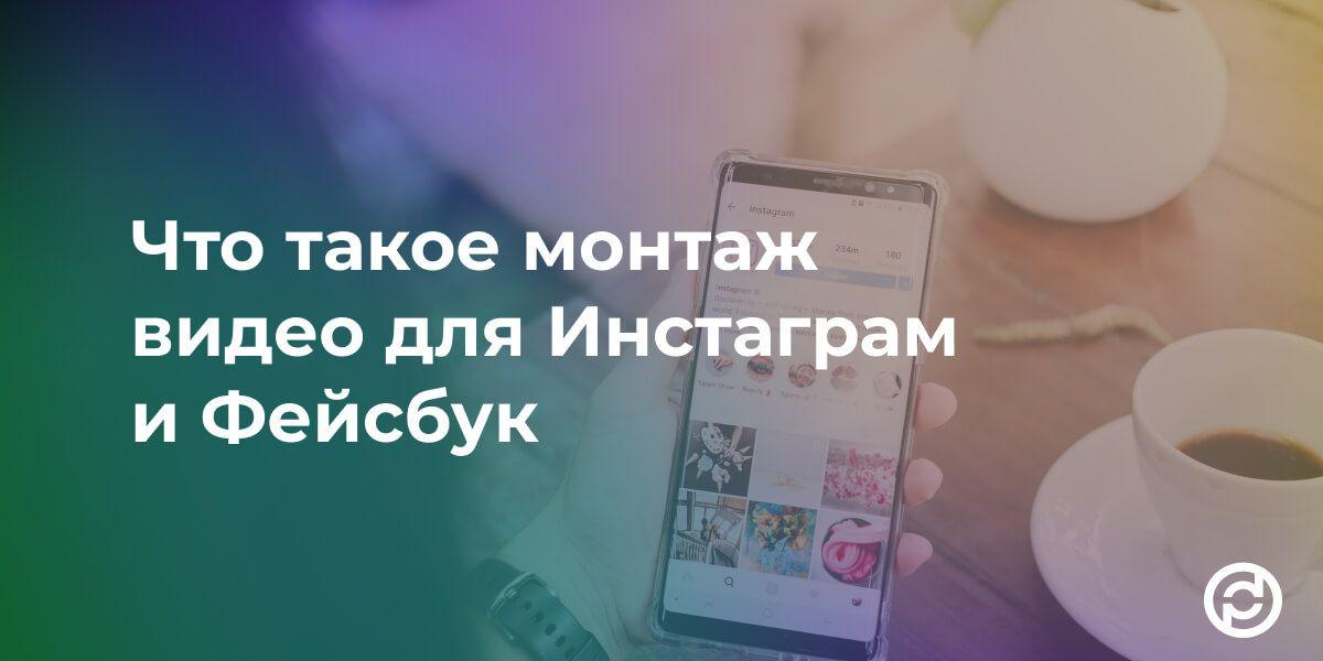 Что_такое_монтаж_видео_для_Инстаграм_и_Фейсбук
