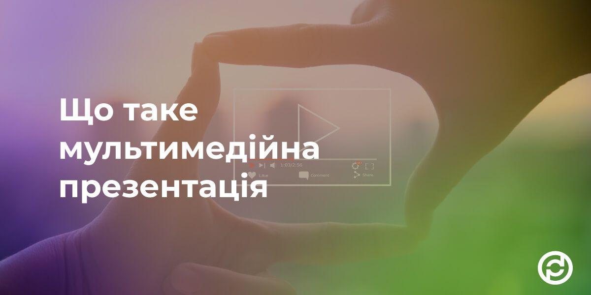 Що таке мультимедійна презентація